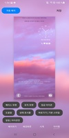 Samsung LockStar APK Download 4